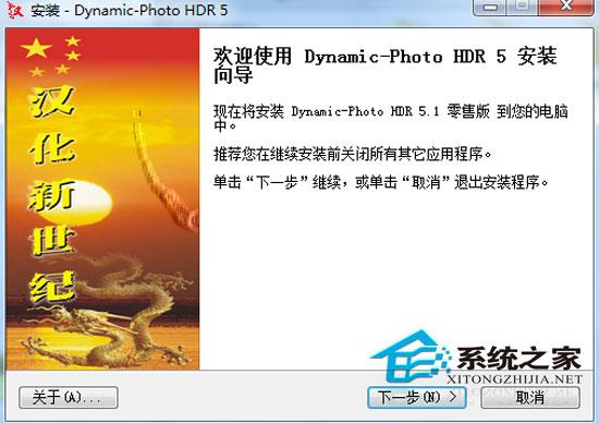 MediaChance Dynamic PHOTO HDRI V5.1 汉化绿色版