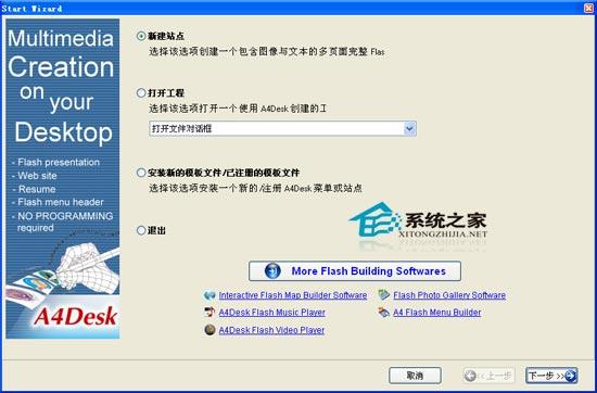 A4Desk (FLASH网站创作) V6.21 汉化绿色特别版