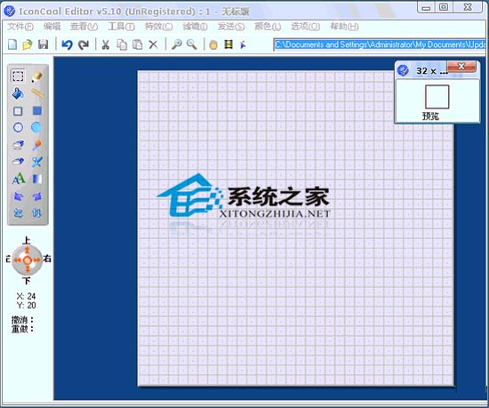 IconCool Editor V5.10.60510 汉化绿色特别版