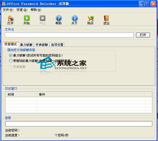 ZIP Password Unlocker 4.0 汉化绿色特别版