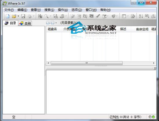 Where Is It?(媒体分类) V3.97 Build 0612 绿色汉化版