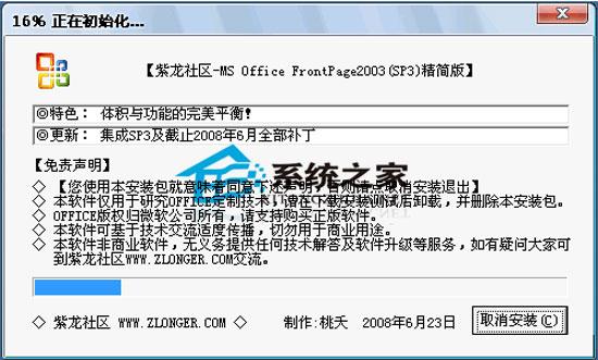 Microsoft Frontpage 2003 SP3 纯净安装版