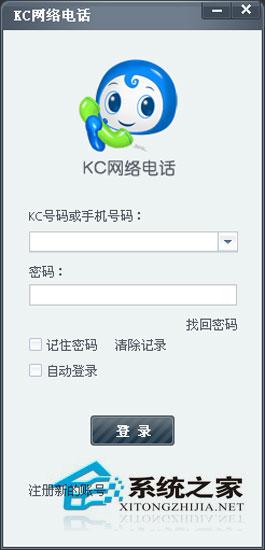 KC网络电话迷你版 V1.0.5 绿色免费版
