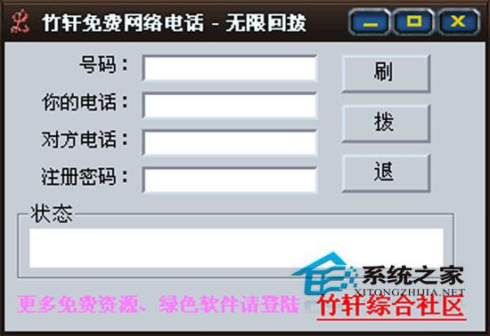 竹轩免费电话正式版 0222 绿色免费版