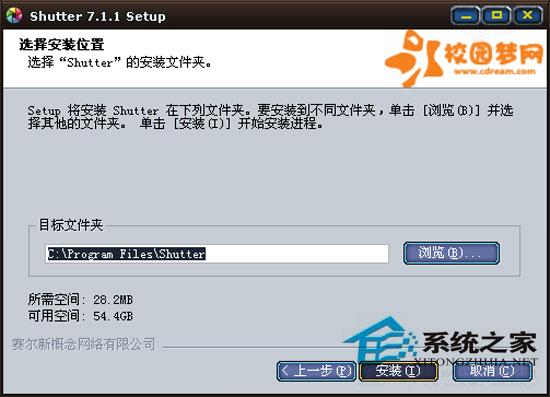 快门shutter V7.1.1.8 官方安装版