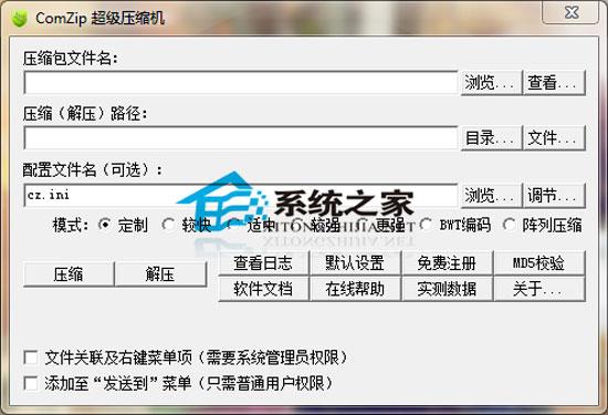 ComZip超级压缩机 V090213 简体中文绿色版