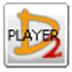 D-Player(街舞) v2.0 多