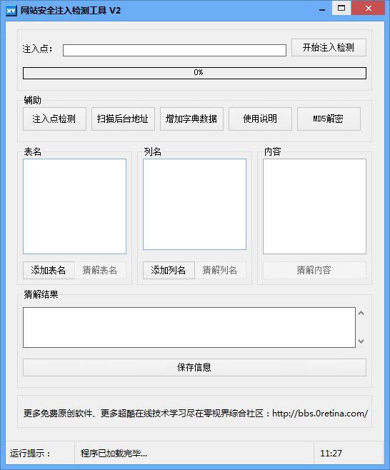 网站安全注入检测工具 2.0 绿色版