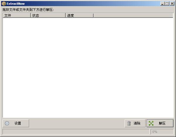 ExtractNow(快速解压工具) V4.8.2.0 绿色便携版