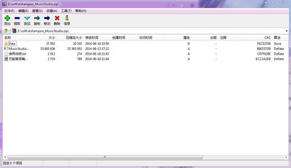 7-Zip V9.33 Alpha 32-Bit 多国语言官方安装版