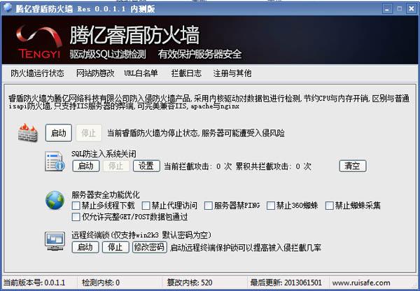 腾亿睿盾防火墙 V0.0.1.1 绿色版