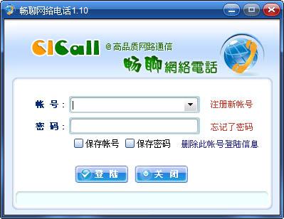 畅聊网络电话 V1.10 绿色版