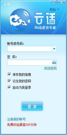 云话网络电话(QQVoice) V5.1.2.0
