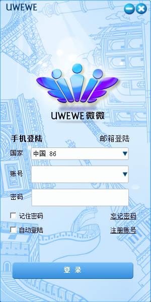 微微网络电话 V1.2.4