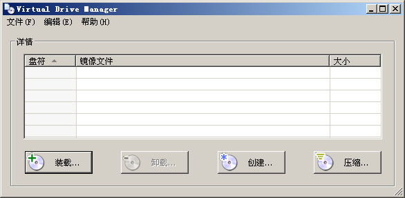 Virtual Drive Manager(VDM虚拟光驱) V1.3.2 汉化绿色版