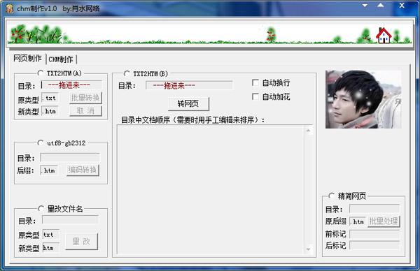 肖水网络chm制作 V1.0 绿色版