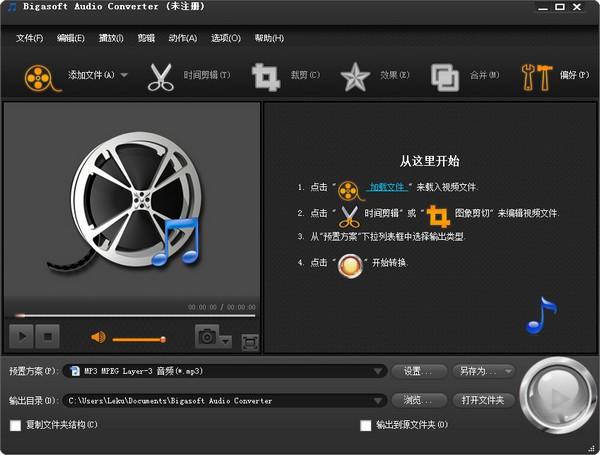 Bigasoft Audio Converter(格式转换器) V4.6.0.5582 中文版