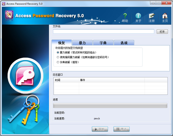 ACCESS密码查看器(Access Password Unlocker) V5.0 绿色版