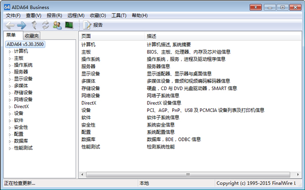 AIDA64 Business Lite(测试软件) V5.30.3500 绿色版