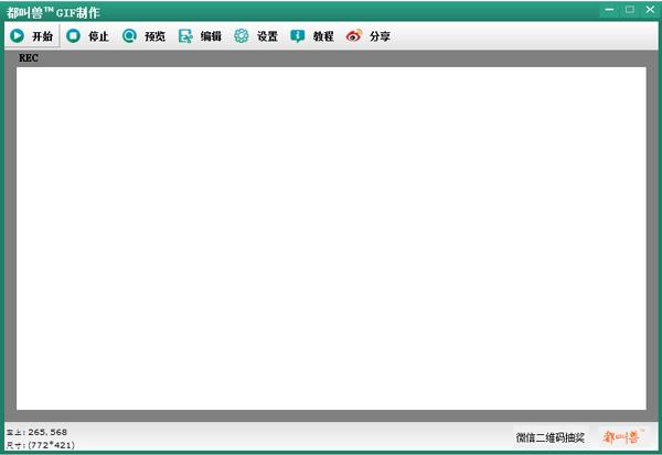 都叫兽GIF制作工具 V2015.3.17.10