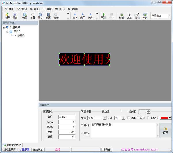 LedMediaSys(led显示屏控制) V13.7.4.3