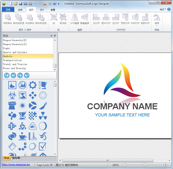 Logo设计软件(EximiousSoft Logo Designer) V3.80 绿色版
