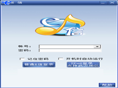 E信客户端 V1.0