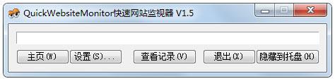 QuickWebsiteMonitor(快速网站监视器) V1.5 绿色版