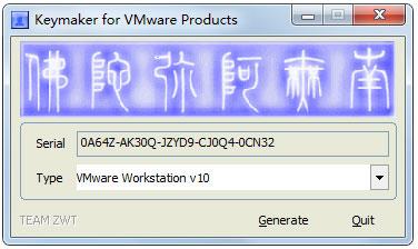 VMware Workstation 10注册机 V1.0 绿色版