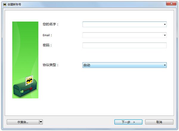 TheBat Portable(邮件处理软件) V7.1.14 多国语言绿色版