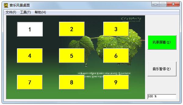 音乐风景桌面 V7.6