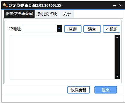 IP定位快速查询 V1.02 绿色版