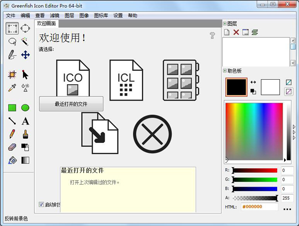 ico图标编辑器(Greenfish Icon Editor) V3.5