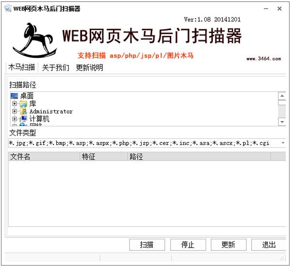 WEB网页木马后门扫描器 V1.08 绿色版