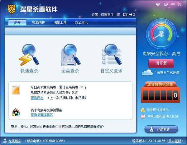 瑞星杀毒软件2011 V23.01.40.71