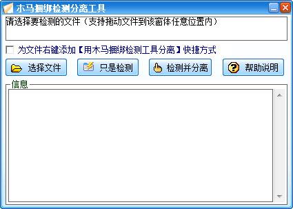 木马捆绑检测分离工具 V1.0 绿色版