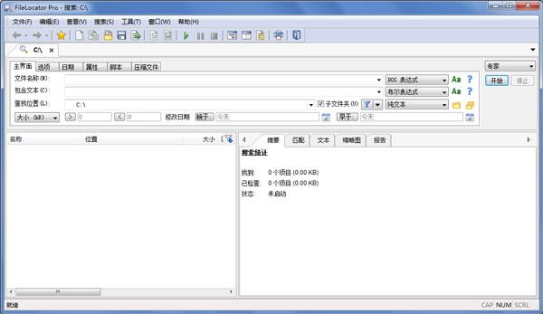 Mythicsoft FileLocator Pro(硬盘文件搜索工具) V8.0.2661