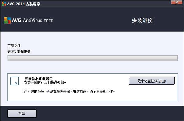 AVG Anti-Virus Free 2014 V14.0.4744 简体中文官方安装版