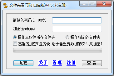 文件夹看门狗 V4.5 白金版