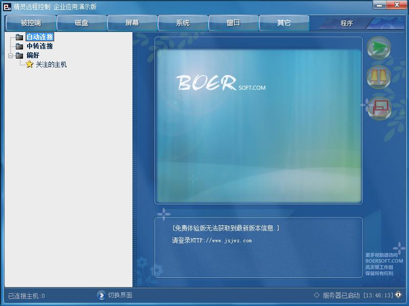精灵强制视频软件 V10.0.0.1 绿色版