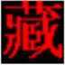 班智达藏文输入法 V1.0