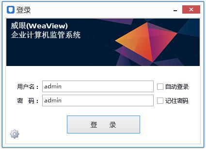 威眼企业计算机监管系统 V3.7.2
