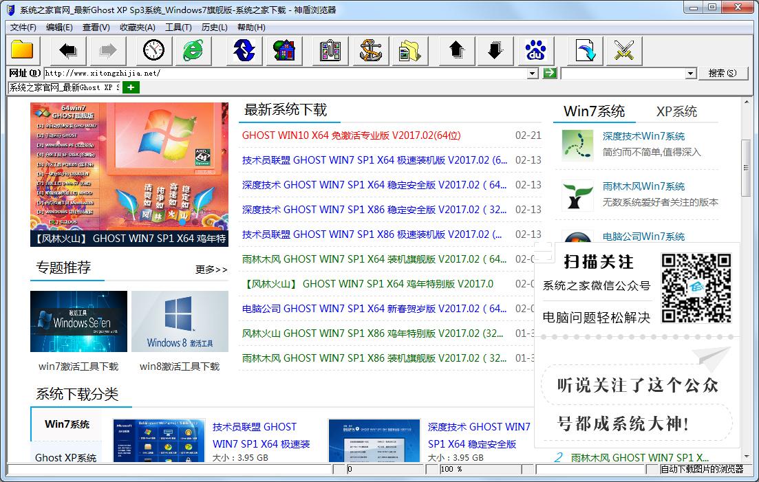 神盾浏览器 V6.6 绿色版
