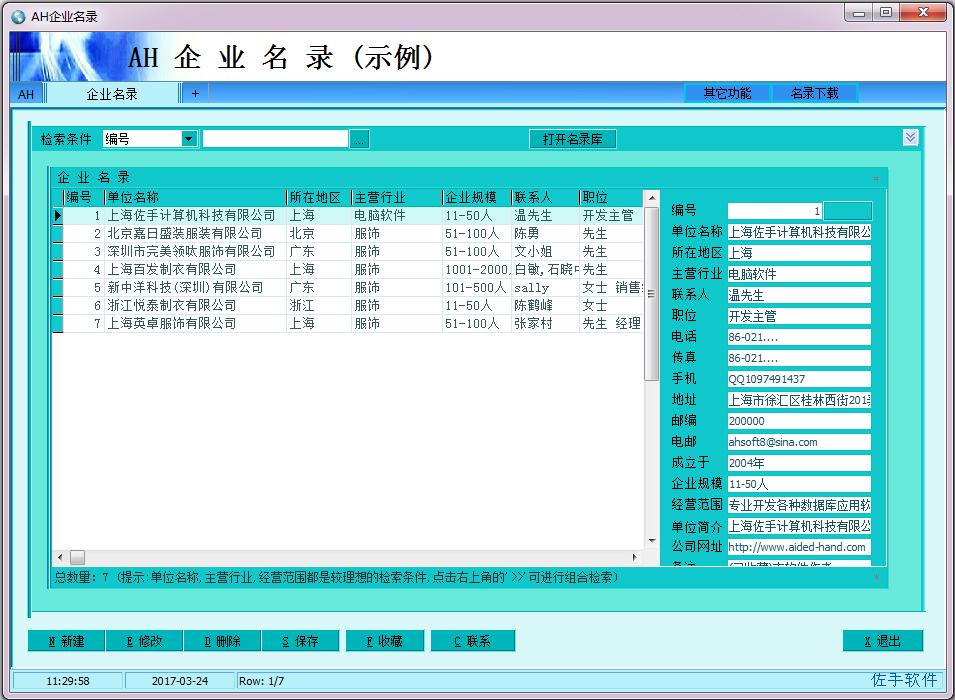AH企业名录 V4.13