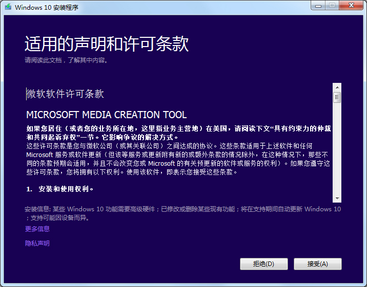 MediaCreationTool(Win10升级工具) V10.0.14393.591