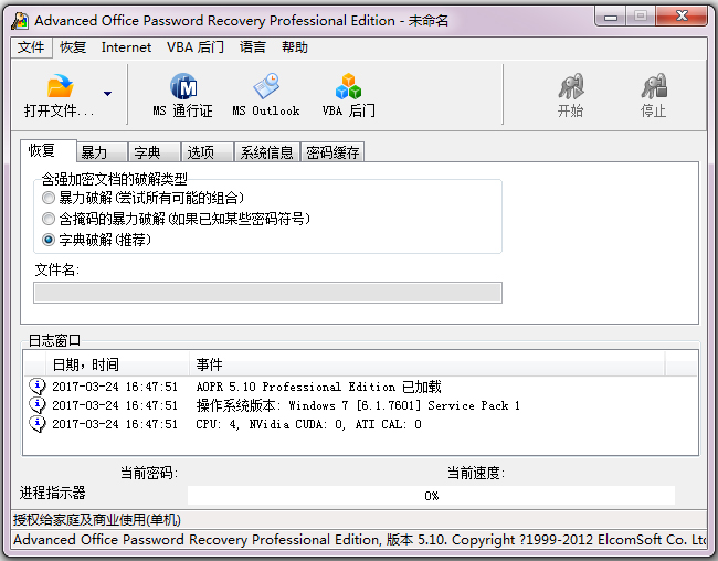 Advanced Office Password Recovery(Office密码破解) V5.10 绿色汉化版