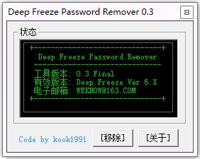 Deep Freeze Password Remover(还原精灵清除器) V0.3 汉化绿色版