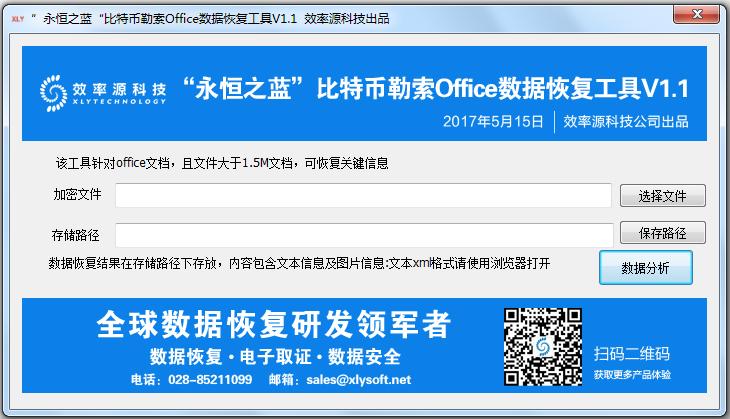 永恒之蓝比特币勒索Office数据恢复工具 V1.1 绿色版