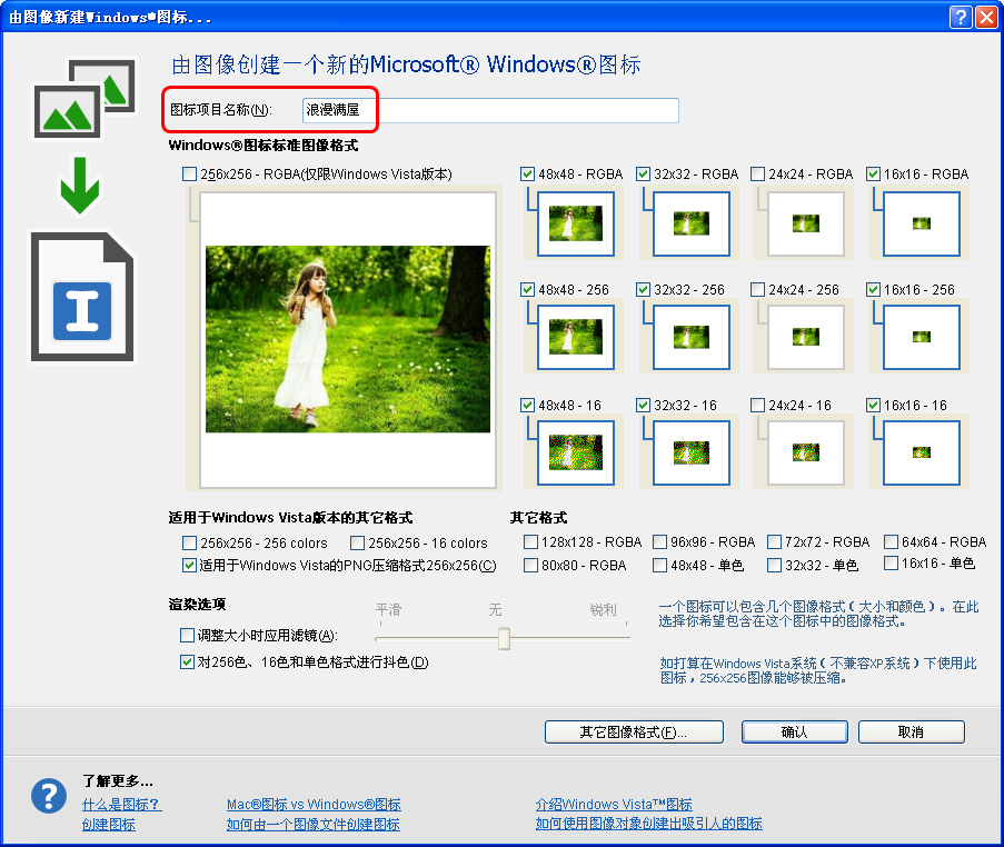 Axialis IconWorkshop(图标设计) V6.8.1.0 多国语言绿色特别版
