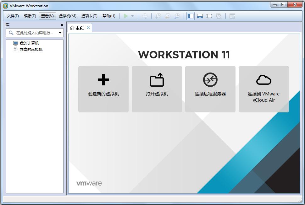 Vmware Workstation(虚拟机) V11.0.0 中文破解版